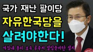"""국가 재난 '팔이당'... 위기가 기회다 """"자유한국당을…"""