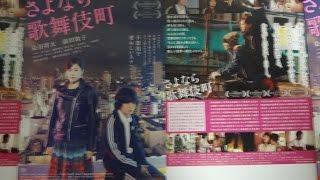 さよなら歌舞伎町 2015 映画チラシ 2015年1月24日公開 【映画鑑賞&グッ...
