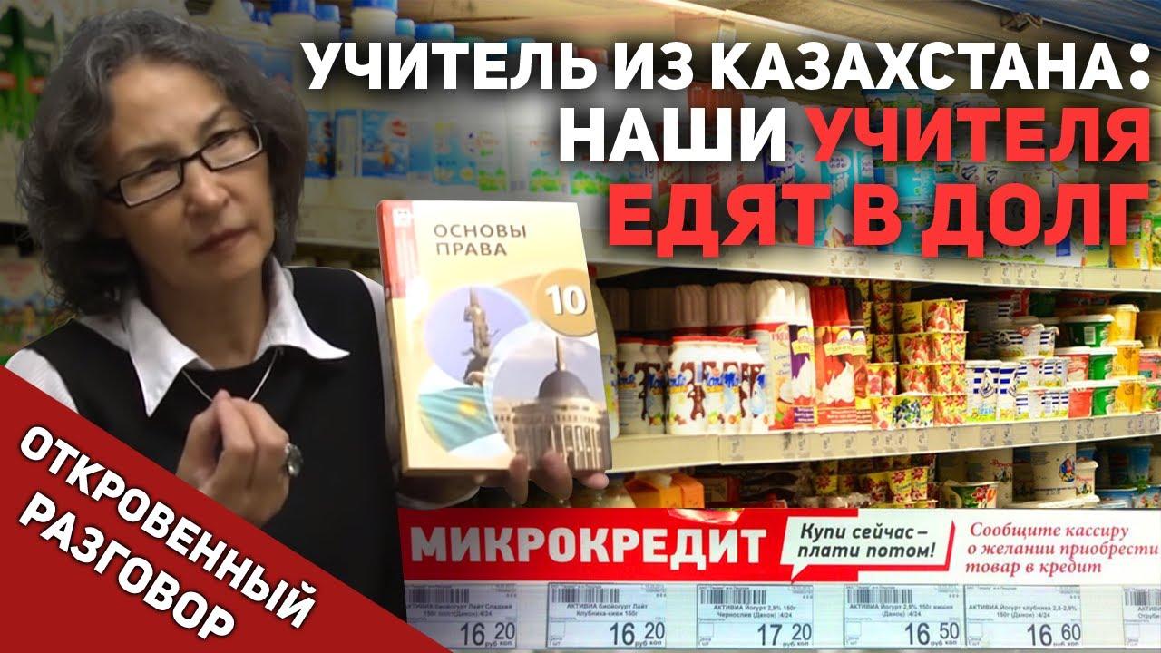 К.Токаев отреагировал на резонансное интервью кокшетауского педагога