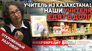 Мы живем в стране, где не нужна ни экономика, ни история - учитель из Казахстана