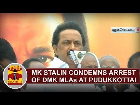 M. K. Stalin condemns arrest of DMK MLAs at Pudukkottai | Thanthi TV