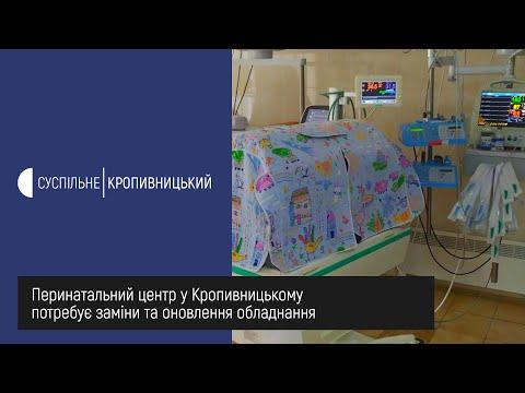 UA: Кропивницький: Перинатальний центр у Кропивницькому потребує оновлення обладнання