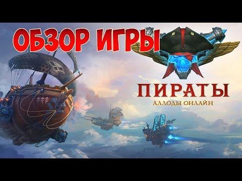 Игры онлайн про пиратов без регистрации