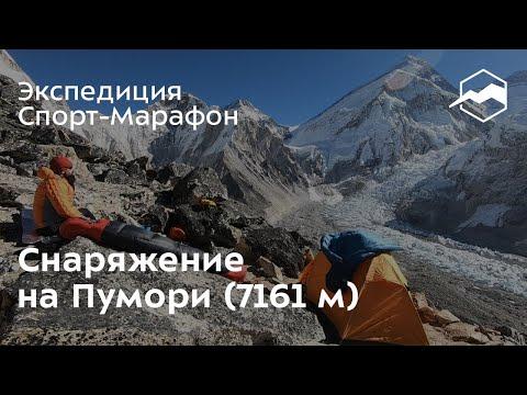 Снаряжение для экспедиции Спорт-Марафон на Пумори (7161 м)