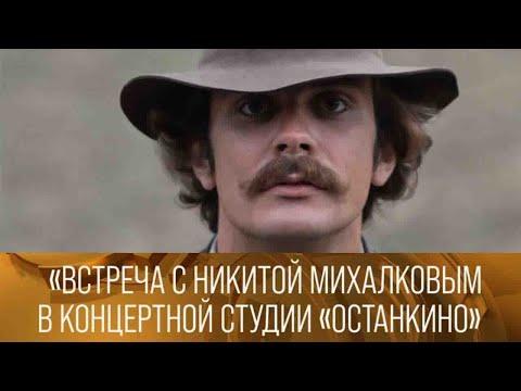 Встреча с Никитой Михалковым в Концертной студии \