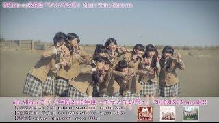 2016年3月3日 リリース6th Album「さくら学院 2015年度 ~キラメキの雫...