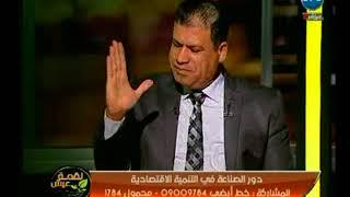 لقمة عيش   مع ماجد علي وعبد النبي عبد المطلب حول دور الصناعة في تنمية الإقتصاد-11-5-2018