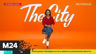 """The City"": ""Киллерши"" и онлайн-спектакли - Москва 24"
