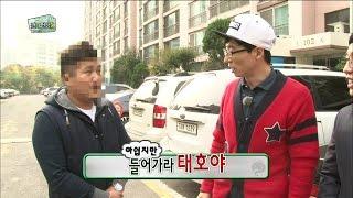【TVPP】Cho Sae Ho - Appear with hiding face, 조세호 - 경쟁프로 탓에 모자이크 + 가명으로 출연 @ Infinite Challenge