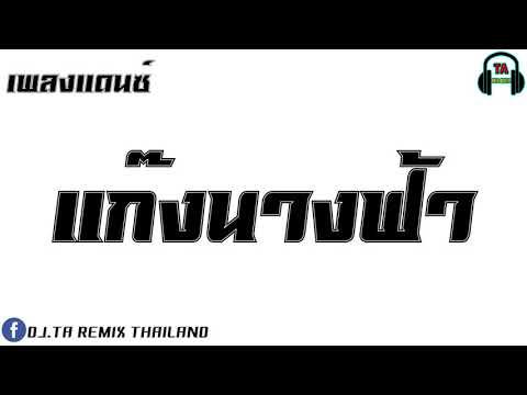 นางฟ้าสารภัญ (แดนซ์) - DJ.TA REMIX THAILAND
