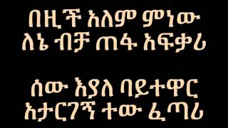 Amharic LYRICS