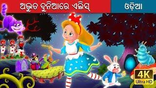 ଅଦ୍ଭୁତ ଦୁନିଆରେ ଏଲିସ୍ | Alice in the Wonderland in Odia | Odia Story | Odia Fairy Tales