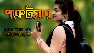 Pocketmar | Valobasha Eki Nesha by Hridoy Khan Bangla New Music Video HD 2019 | Comilla Multimedia