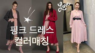 핑크 드레이프 드레스 컬러 매칭