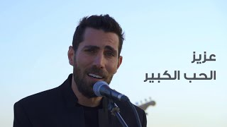 Aziz Maraka - El Hob El Kbir | Music Video - 2020 | عزيز مرقه - الحب الكبير