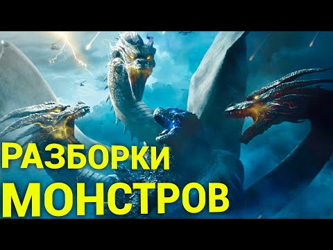 Обзор фильма ГОДЗИЛЛА 2 – король всех БЛОКБАСТЕРОВ или очередной ГРОМКИЙ ПШИК?