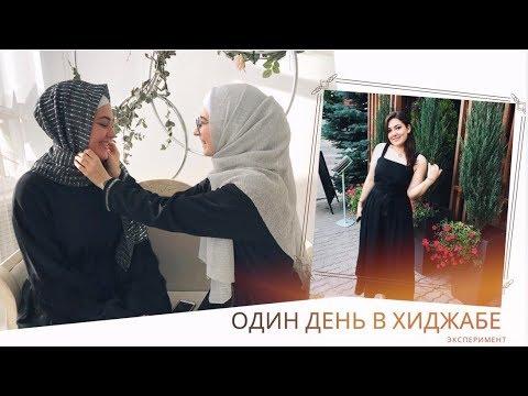Эксперимент ОДИН ДЕНЬ В ХИДЖАБЕ | Не мусульманка провела день в платке