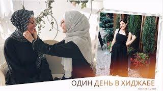 Эксперимент ОДИН ДЕНЬ В ХИДЖАБЕ   Не мусульманка провела день в платке