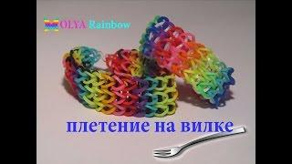 Браслет из резинок на вилке Rainbow Loom Bands