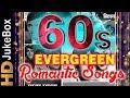 60's Evergreen Romantic Songs | Old Hindi Love Songs Jukebox | Classic Hindi Songs