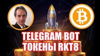 RKT8 - Telegram Bot МАЙНИТ ВАМ КРИПТОВАЛЮТУ