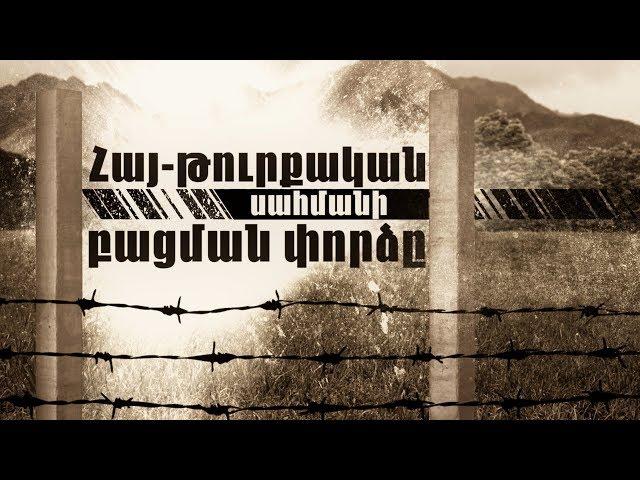 Հայ-թուրքական սահմանի բացման փորձը
