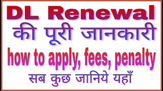 Renewal of driving licence online |driving licence renewal online |