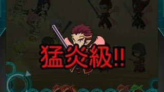 【猛炎級】逆襲の猛炎 ソードアートオンライン コードレジスタ