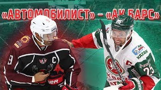 «Автомобилист» − «Ак Барс». Заключительный день в Казахстане