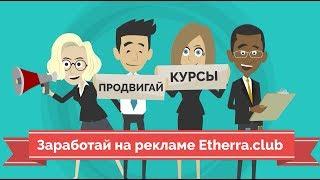 Как заработать на РЕКЛАМЕ криптовалютных КУРСОВ?  Курсы от ETHERRA.CLUB