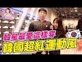 Blackpink愛牌!韓國掀起運動風,韓星的時髦這樣穿🇰🇷feat. 小吳 一隻阿圓
