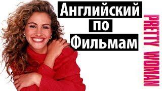 Английский Язык по Фильмам. Диалоги по фильму Красотка / Pretty Woman