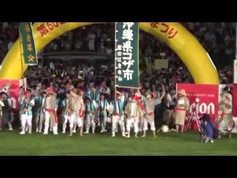 2015 9.06 沖縄市園田青年会+カチャーシー