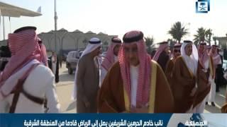 نائب خادم الحرمين الشريفين يصل إلى الرياض قادما من المنطقة الشرقية