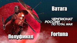 Скачать Ватага VS Fortuna Полуфинал Чемпионата России по Total War Arena
