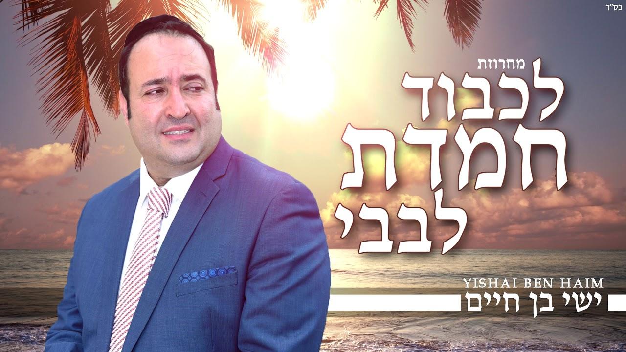 ישי בן חיים - לכבוד חמדת לבבי | Yishai Ben Haim - Lichvod Hemdat Levavi