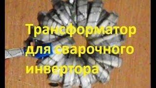 Фото Самодельный сварочный инвертор 2 намотка трансформатора