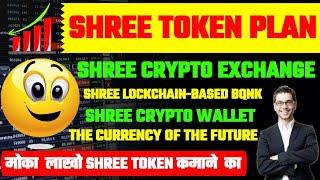 Shree Token || 100000 Token Free || Trading Live || Cryptocurrency exchange || Crypto Debit card