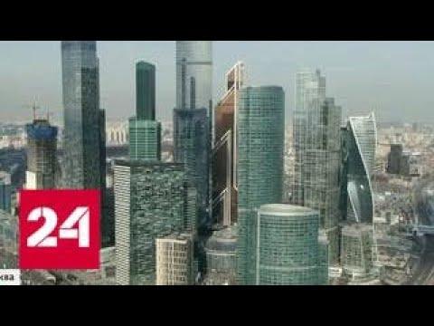 """Началось переселение правительства России в небоскреб """"Москва-Сити"""" - Россия 24"""