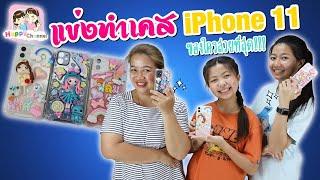 แข่งทำเคส iPhone 11 ของใครสวยที่สุด!!!  พี่ฟิล์ม น้องฟิวส์ Happy Channel
