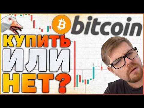 Купить биткоин или нет? Чем криптовалюта Bitcoin (btc) лучше рубля?   Безработица близко.