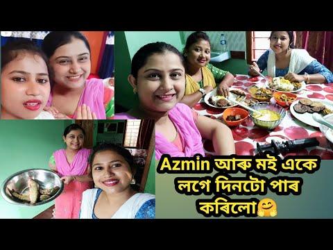 আজি আজমীন আহিছিল | দুয়োজনীয়ে বহি বহুতো কথা পাতিলো | Assamese vlog | Daily vlog
