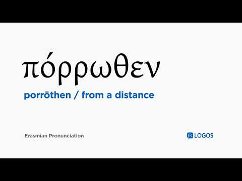 How to pronounce Porrōthen in Biblical Greek - (πόρρωθεν / from a distance)