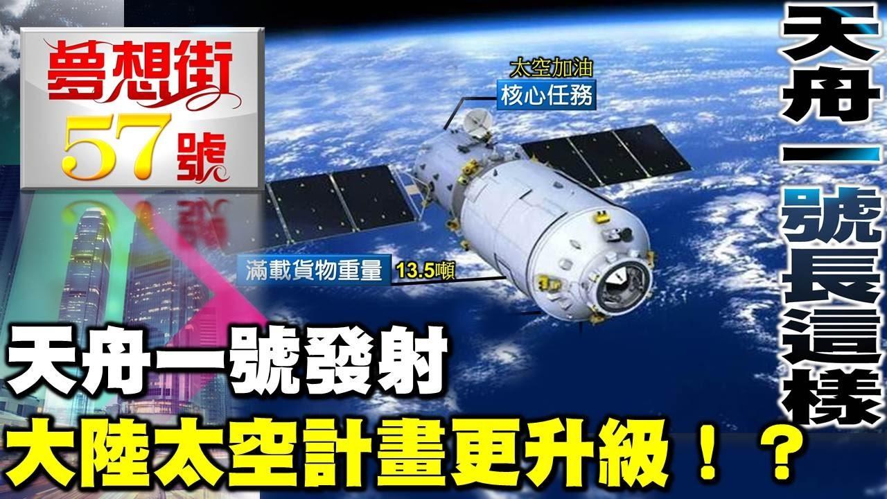 天舟一號發射 大陸太空計畫更升級!?《夢想街57號》2017.04.21 - YouTube