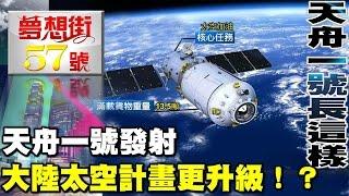 天舟一號發射 大陸太空計畫更升級!?《夢想街57號》2017.04.21