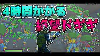 4時間かかる絶望のドギギデスラン -フォートナイト【KUN】