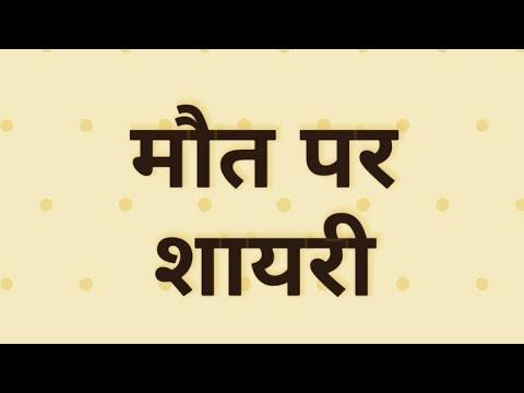 मौत पर शायरी // Maut Par Shayari //  Best Shayari Collection