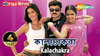Kalachakra (HD) - Superhit Bengali Movie - Balkrisna - Katrina Kaif - Mukesh Rishi - Rahul Dev