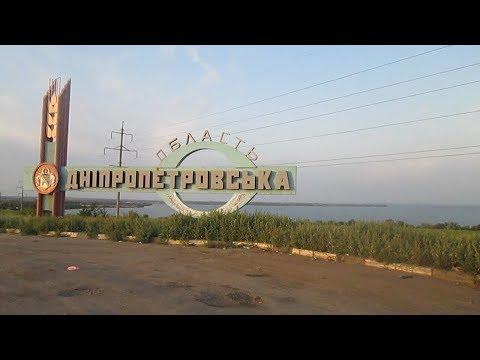 Состояние трассы Никополь - Новая Каховка 22.08.19