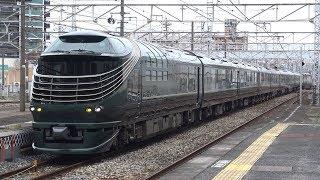 "【4K】JR西日本""TWILIGHT EXPRESS瑞風""87系気動車 山陽下り 倉敷駅到着"